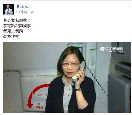 國民黨,蔡正元,臉書,蔡英文,電話,照片,P圖,王浩宇(臉書 https://www.facebook.com/WangHauYu/posts/10202725397454140?pnref=story)