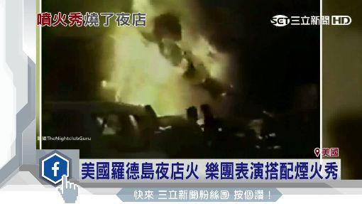 噴火表演樂極生悲! 烏克蘭夜店大火22傷