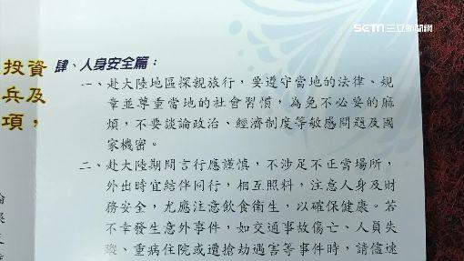 """37退將赴中惹議 李翔宙稱""""退將被騙"""""""