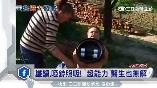 """五歲萬磁王! 男童""""胸口吸餐具""""成網紅"""