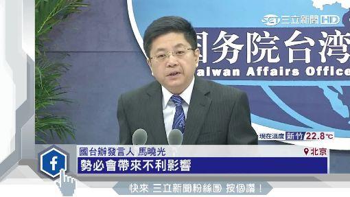陸委會善意說 國台辦:去中國化是善意?