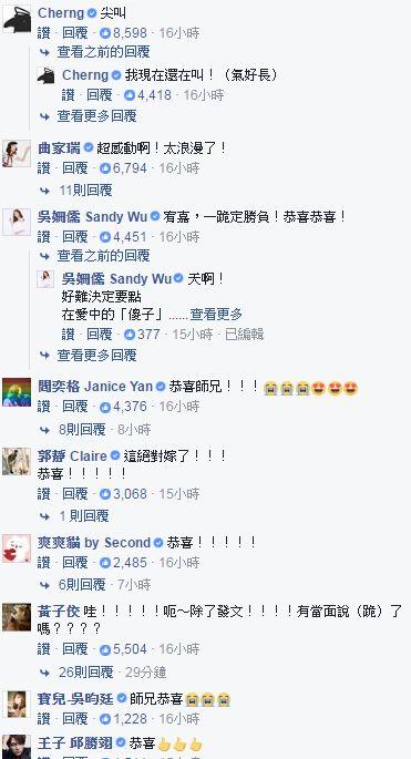 林宥嘉,丁文琪,藍勾勾,祝福,求婚/臉書