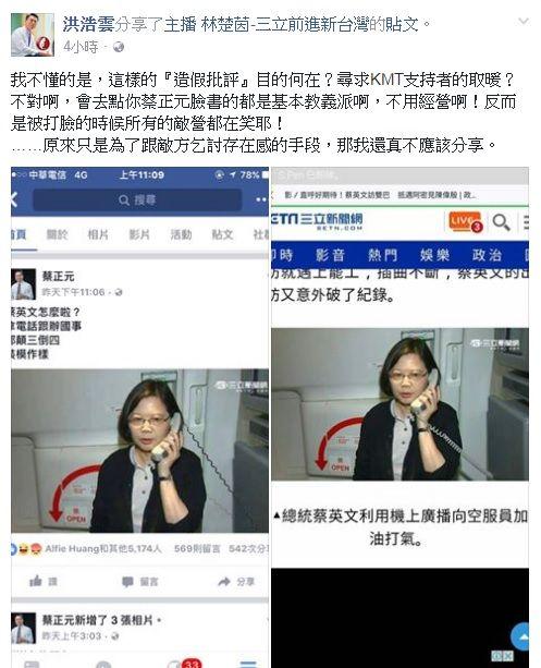 洪浩雲臉書