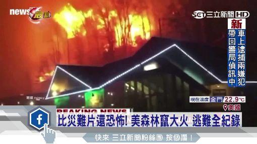 比災難片還恐怖! 美森林竄大火 逃難全紀錄