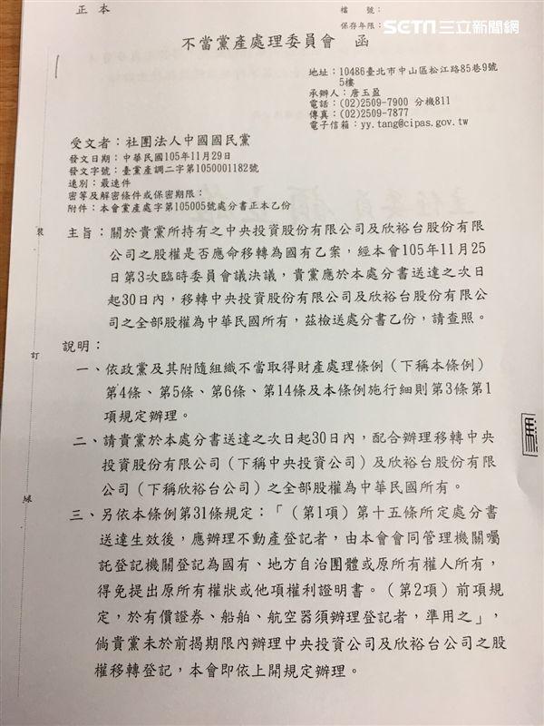 國民黨收到黨產會處分書 將提行政訴訟(圖/記者陳彥宇攝)
