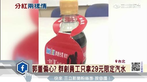 鴻海員工分紅領142萬 群創只有汽水