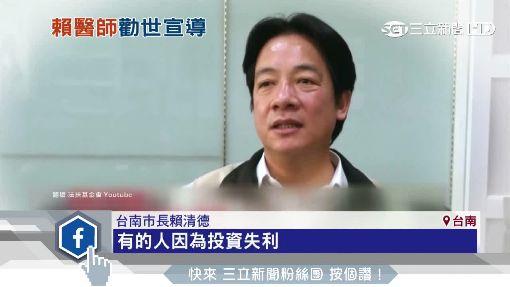 """賴清德拍公益片 幫市民治""""人生酸痛"""""""