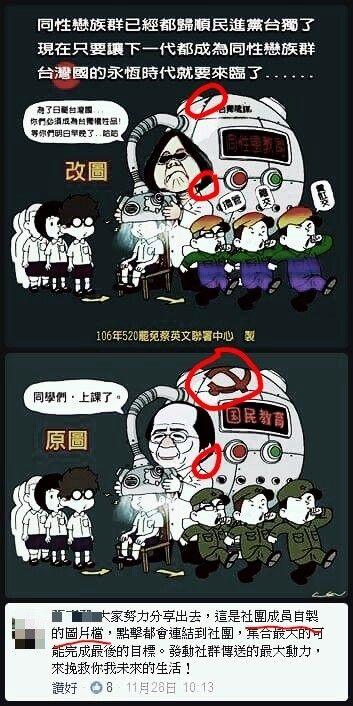 臉書,同志,抄襲,漫畫 圖/翻攝自PTT