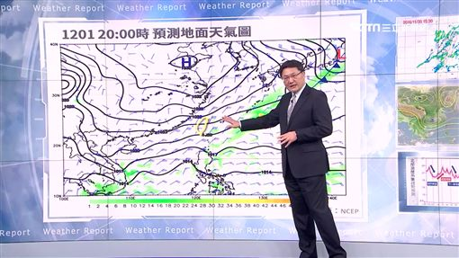 三立準氣象1130