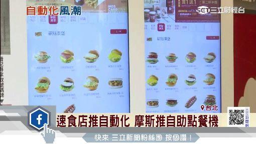 速食店推自動化 摩斯推自助點餐機