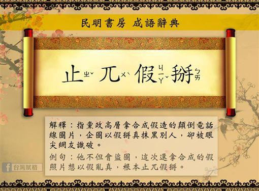 止兀假掰 成語/台灣賦格