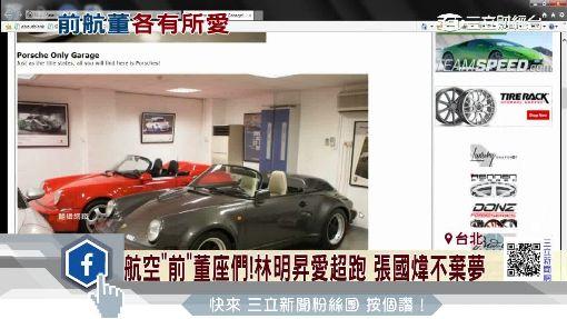 """航空""""前""""董座們!林明昇愛超跑 張國煒不棄夢"""