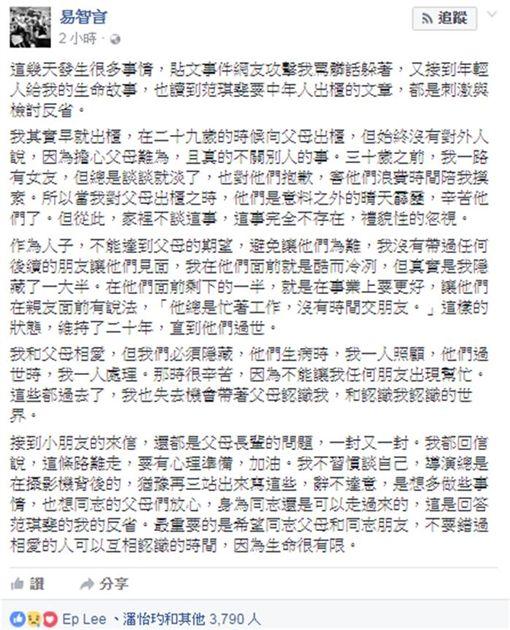 同志,出櫃,易智言,導演 圖/翻攝自臉書