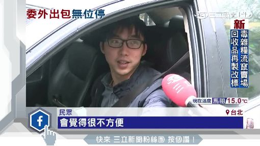 再爆「廠商欠錢」糾紛 台北田徑場停車場養蚊