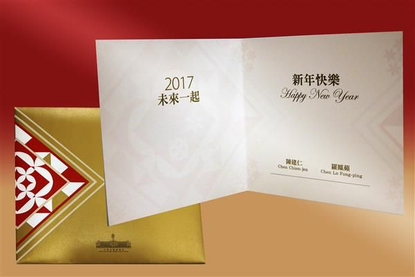 民國106年總統及副總統伉儷賀年卡/總統府提供