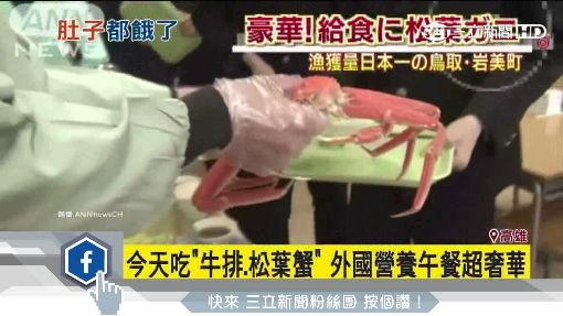 """今天吃""""牛排.松葉蟹"""" 外國營養午餐超奢華"""