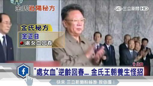 """金正恩掛保證! """"北韓威而鋼""""拚外銷"""