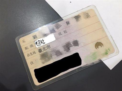 身分證,配偶欄,情侶/Dcard