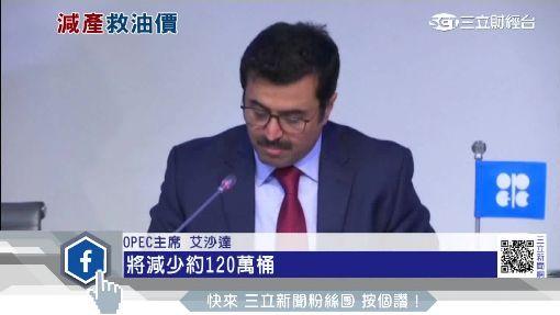 OPEC決議減產 油價由4字頭站上51元