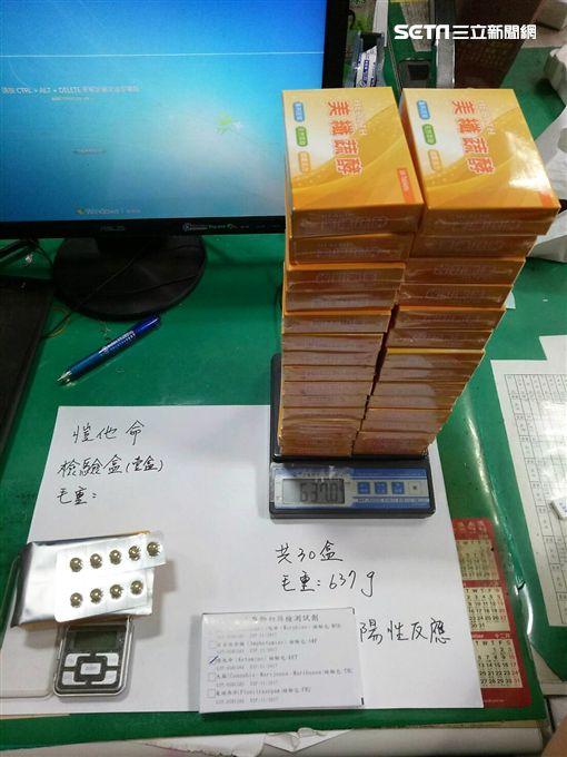 警方前往中央路公寓搗破毒窟,起獲31盒包裝成「美纖蔬酵」減肥酵素的K他命等各式毒品(翻攝畫面)