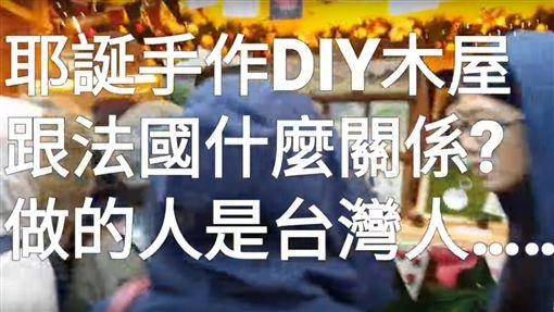 聖誕節,市集,約會,101,台北,漫畫家,Duck Hugh,史特拉斯堡,活動券(YouTube https://www.youtube.com/watch?v=MHxpn6uWTVI)
