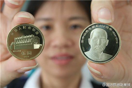 孫中山誕辰150週年紀念幣/微博