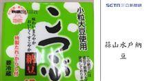 由柏泓企業有限公司輸入的蒜山水戶納豆,內贈醬油包及芥末包產地,證實來自千葉縣。(圖/食藥署提供)