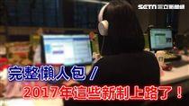 2017年新制上路(製圖、攝影/李慈音)