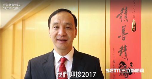 新北市長朱立倫發布2017春聯「積善積福」 截自影片