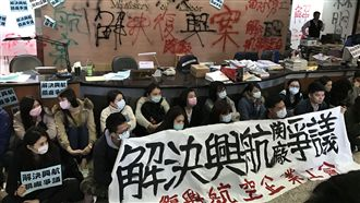 興航工會占勞動部 要求部長出面解決