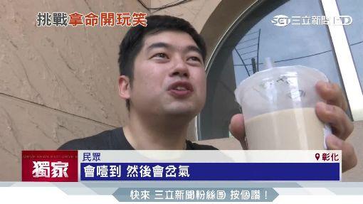 男17秒內吸塵器般喝珍奶 醫:危險動作