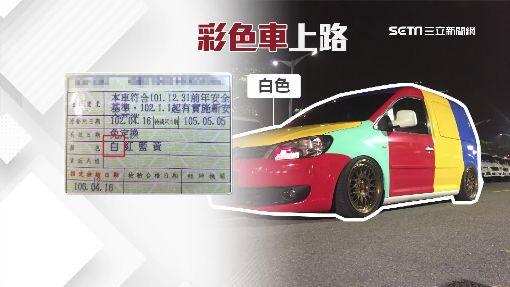 """繽紛""""五彩""""車 需驗車過關才能上路"""