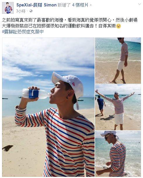 晨翔曝沖繩新寫真陽光海灘照 克服恐懼露出「那個地方」 圖/翻攝自晨翔臉書專頁