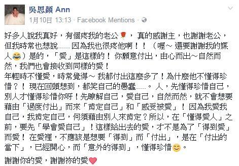 圖翻攝自吳思顏臉書