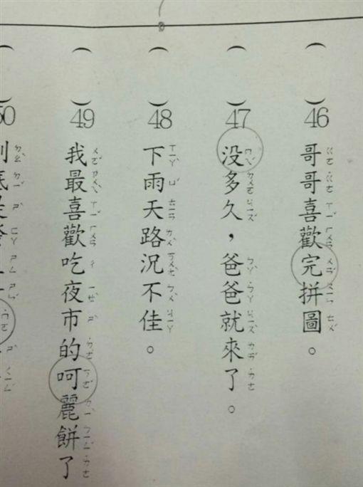 國語考卷 圖/翻攝自臉書社團