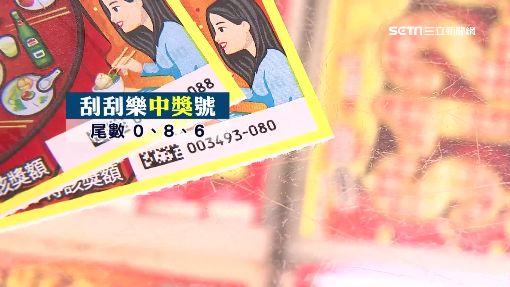 """中獎有撇步?! 刮刮樂幸運編號""""0.8"""""""