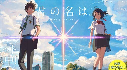 你的名字,君の名は,韓劇,動畫,電影,日本,韓國,新海誠-翻攝自日本官網http://www.kiminona.com/index.html