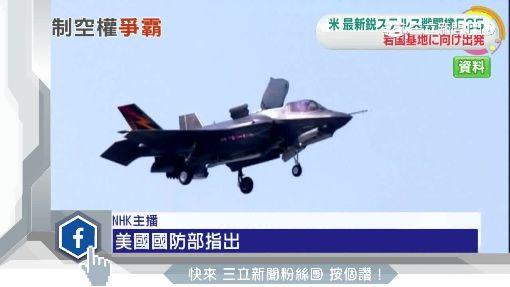 美新銳匿蹤戰機 F-35B首度部署至日本