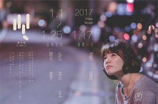 普天宮道場,文宣海報(圖/翻攝自普天宮道場臉書粉絲團)