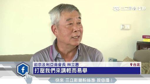 """迫我遷辦事處 綠委爆""""奈向陸索200億美元"""""""