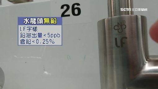 新制水龍頭加標「無鉛」直擊商家竟未標