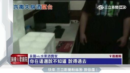 """網購""""斷片酒""""含毒品 男喝完20分鐘昏迷"""