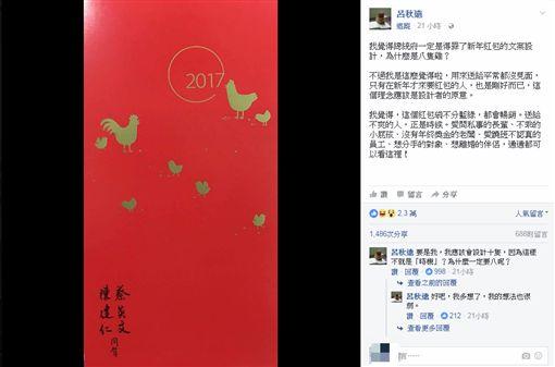 呂秋遠、紅包、過年/臉書