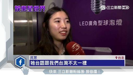 """舒淇新片""""撂台語"""" 粉絲驚呆""""有聽沒懂"""""""