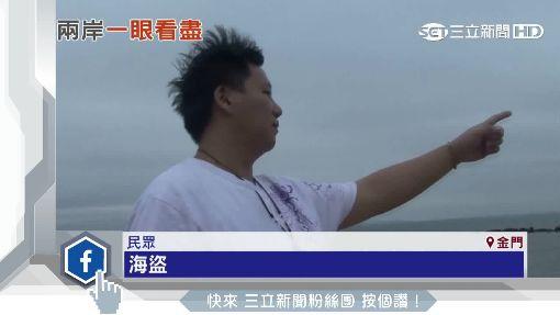 中國盜採金門砂石蓋機場 兩岸間僅剩3公里