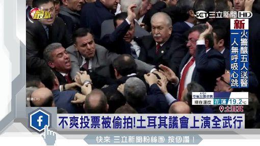 不爽投票被偷拍!土耳其議會上演全武行