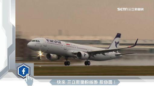 國際制裁解除 伊朗首架空巴A321交機