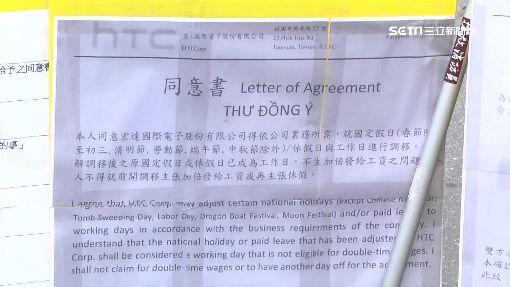不領加班費?HTC爆「約談員工」簽同意書