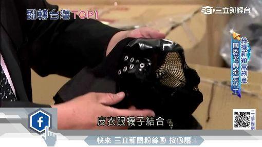 MIT絲襪新穎時尚 國際名牌指定代工