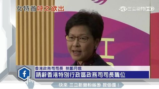 香港鐵娘子崛起 林鄭月娥將選特首